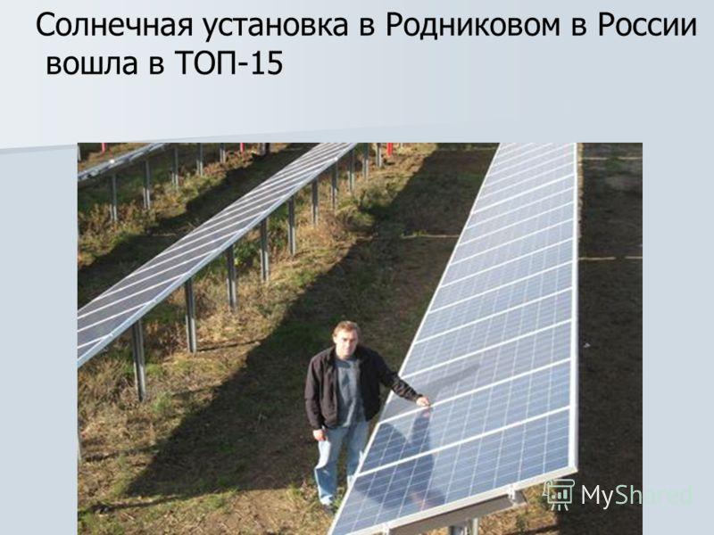 Солнечная установка в Родниковом в России вошла в ТОП-15