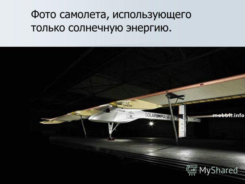 Фото самолета, использующего только солнечную энергию.