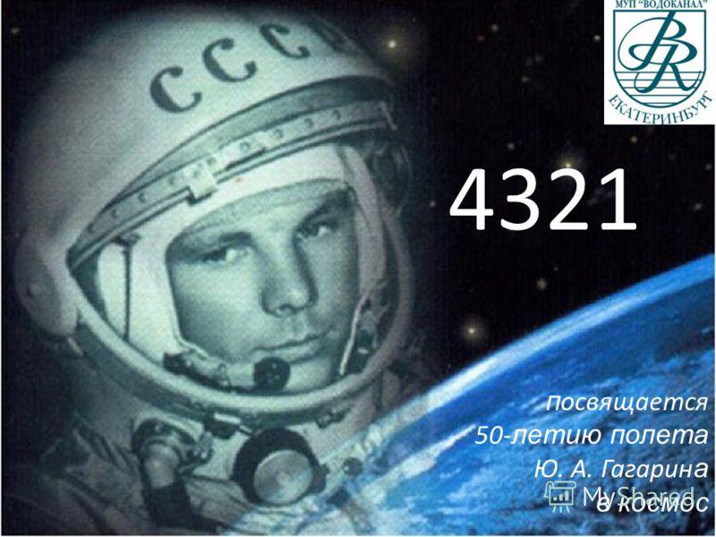 4321 п освящается 50- летию полета Ю. А. Гагарин а в космос