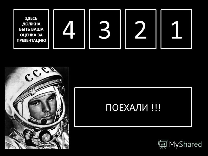 ЗДЕСЬ ДОЛЖНА БЫТЬ ВАША ОЦЕНКА ЗА ПРЕЗЕНТАЦИЮ 4321 ПОЕХАЛИ !!!