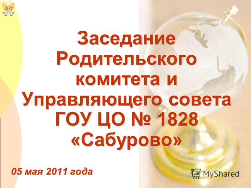 Заседание Родительского комитета и Управляющего совета ГОУ ЦО 1828 «Сабурово» 05 мая 2011 года