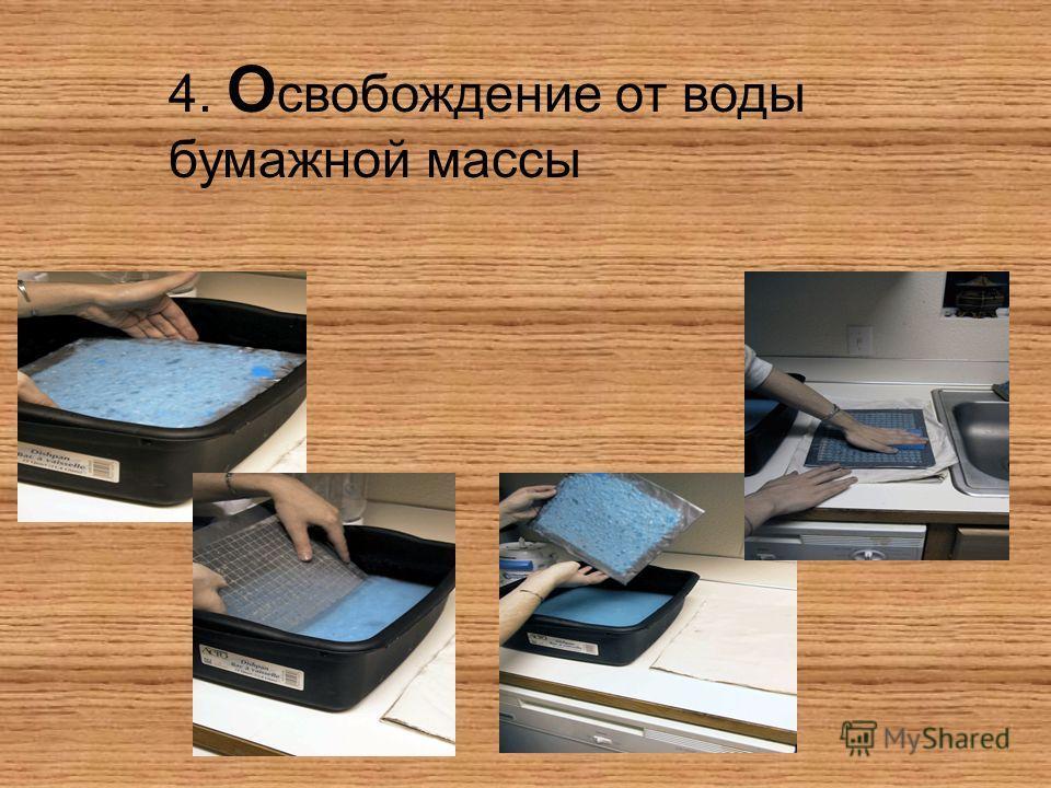 4. О свобождение от воды бумажной массы