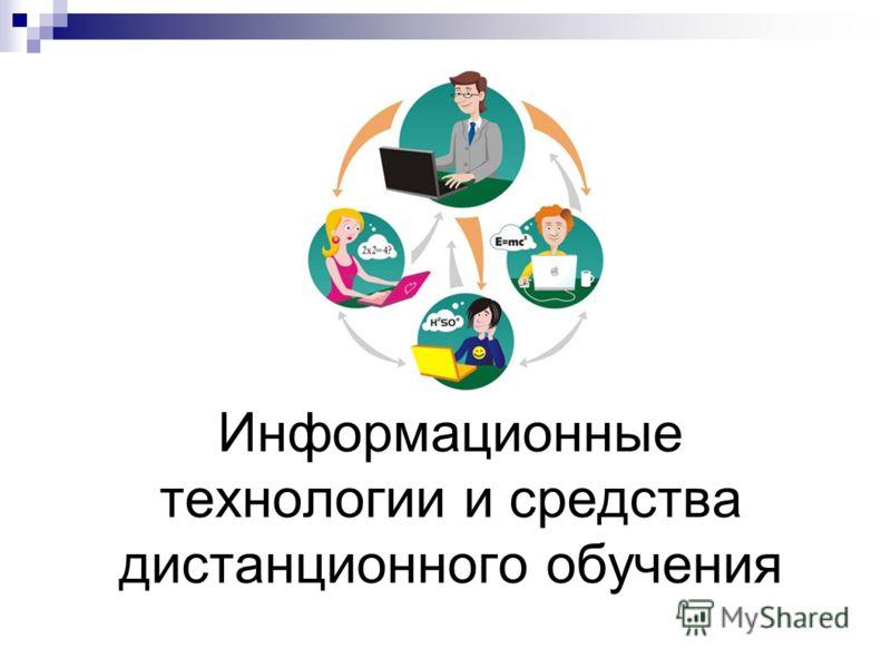 Информационные технологии и средства дистанционного обучения
