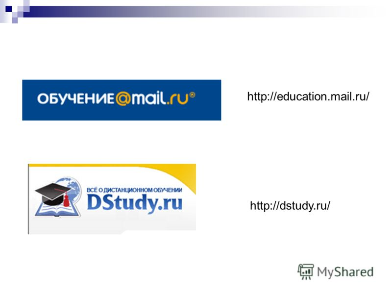 http://education.mail.ru/ http://dstudy.ru/
