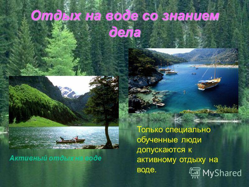 Отдых на воде со знанием дела Активный отдых на воде Только специально обученные люди допускаются к активному отдыху на воде.