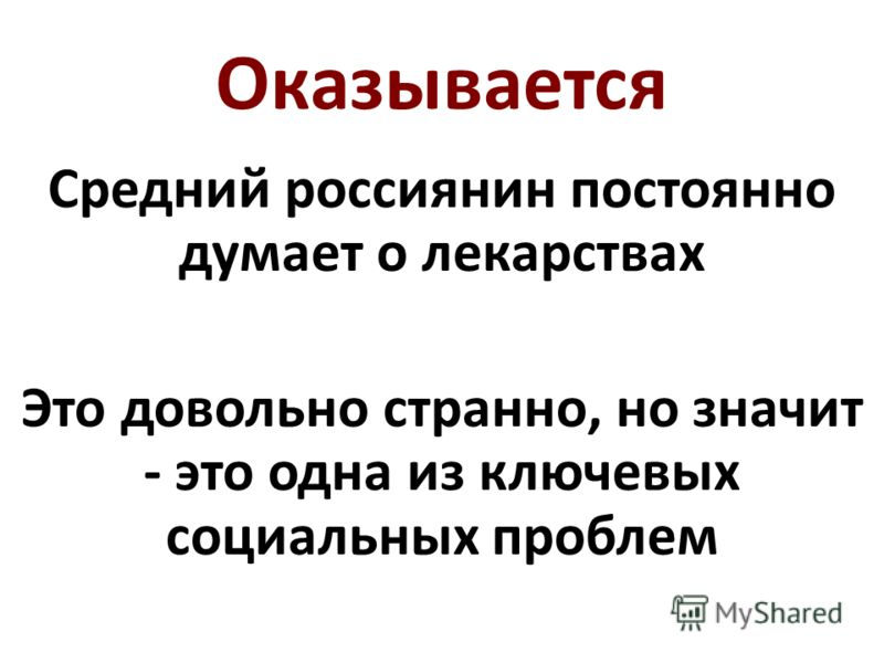 Оказывается Средний россиянин постоянно думает о лекарствах Это довольно странно, но значит - это одна из ключевых социальных проблем