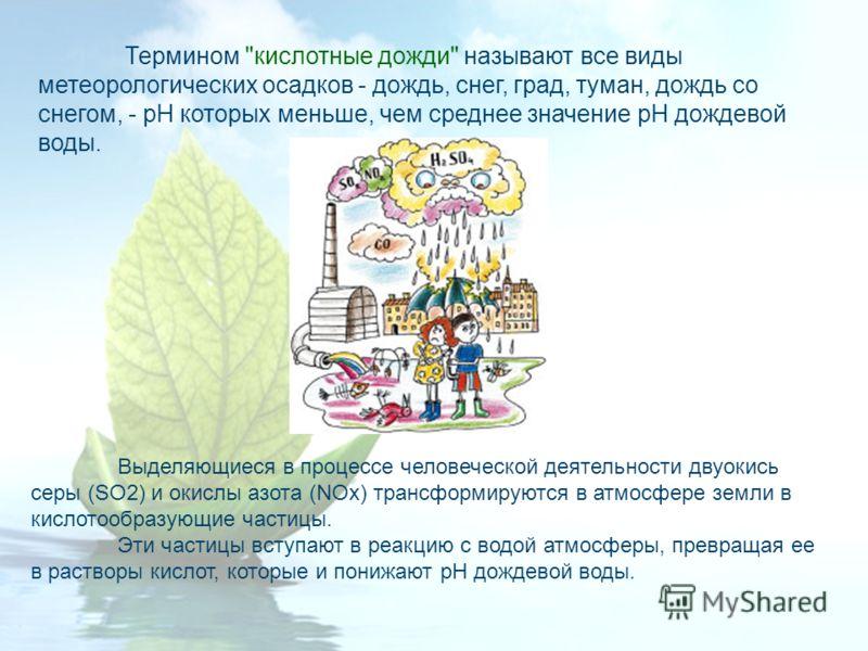 Термином
