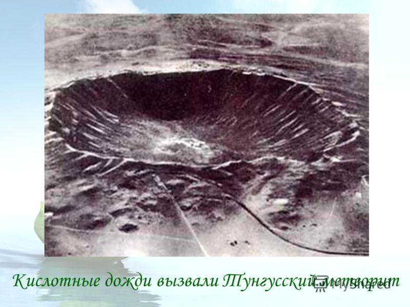 Кислотные дожди вызвали Тунгусский метеорит