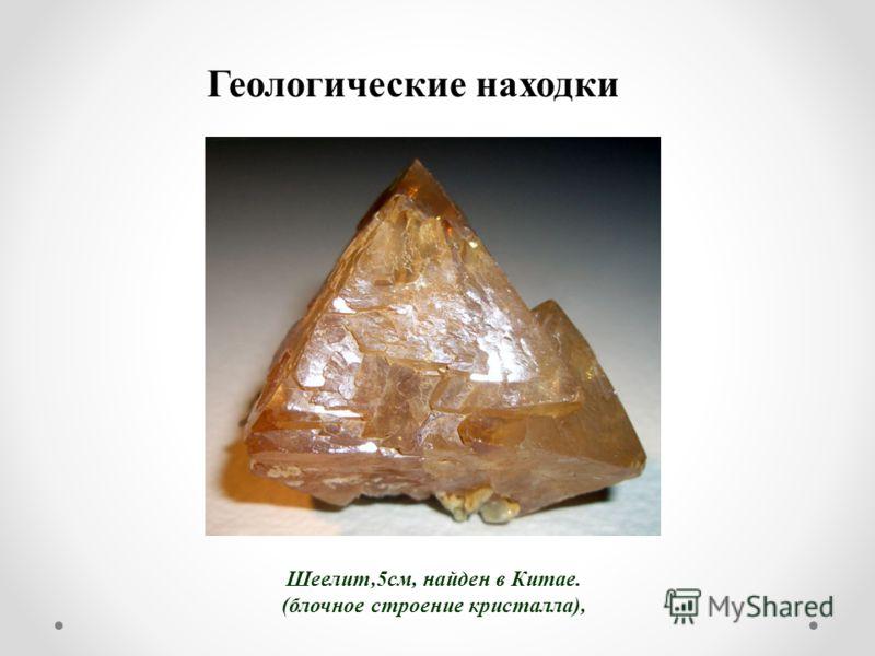 Геологические находки Шеелит,5см, найден в Китае. (блочное строение кристалла),