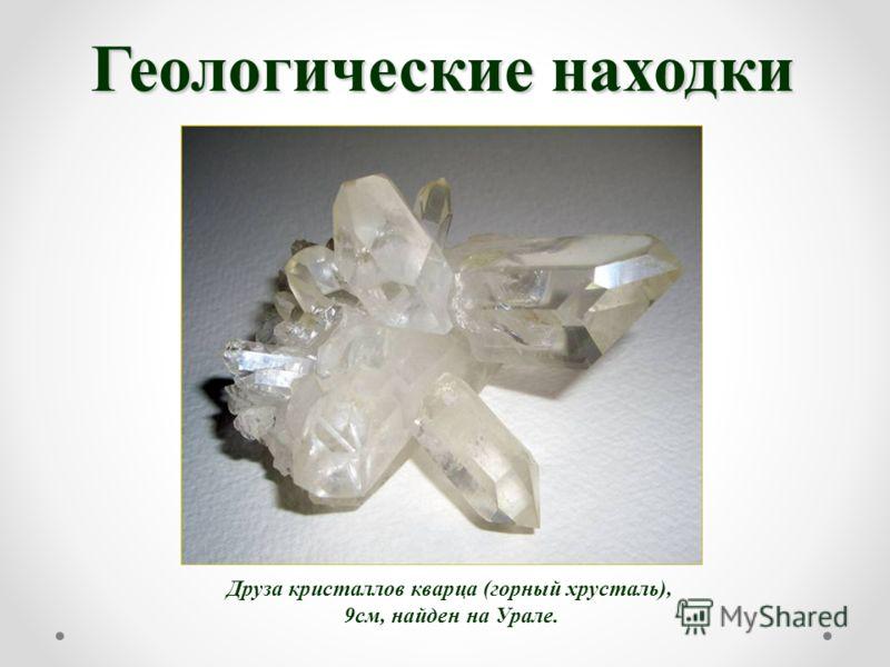 Геологические находки Друза кристаллов кварца (горный хрусталь), 9см, найден на Урале.