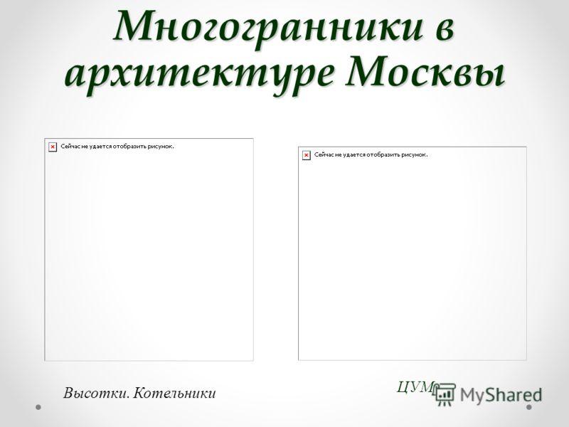 Многогранники в архитектуре Москвы Высотки. Котельники ЦУМ