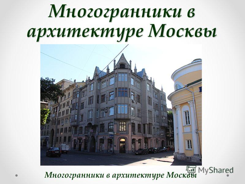 Многогранники в архитектуре Москвы