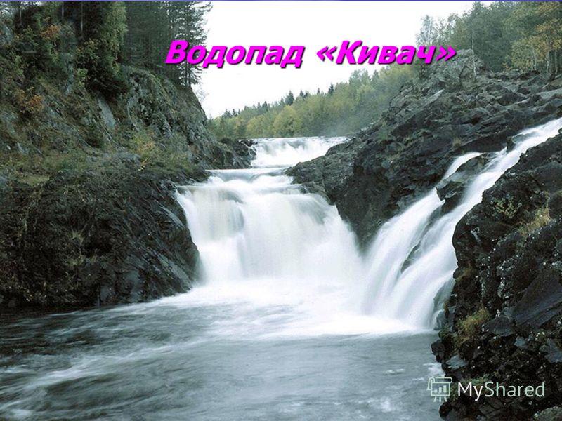 Водопад «Кивач»
