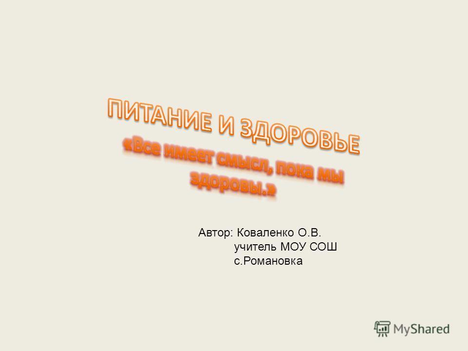 Автор: Коваленко О.В. учитель МОУ СОШ с.Романовка