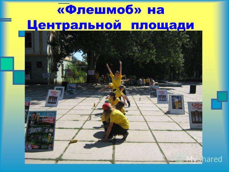 «Флешмоб» на Центральной площади