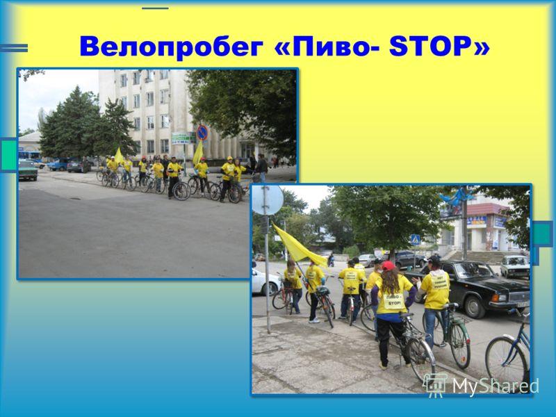 Велопробег «Пиво- STOP»