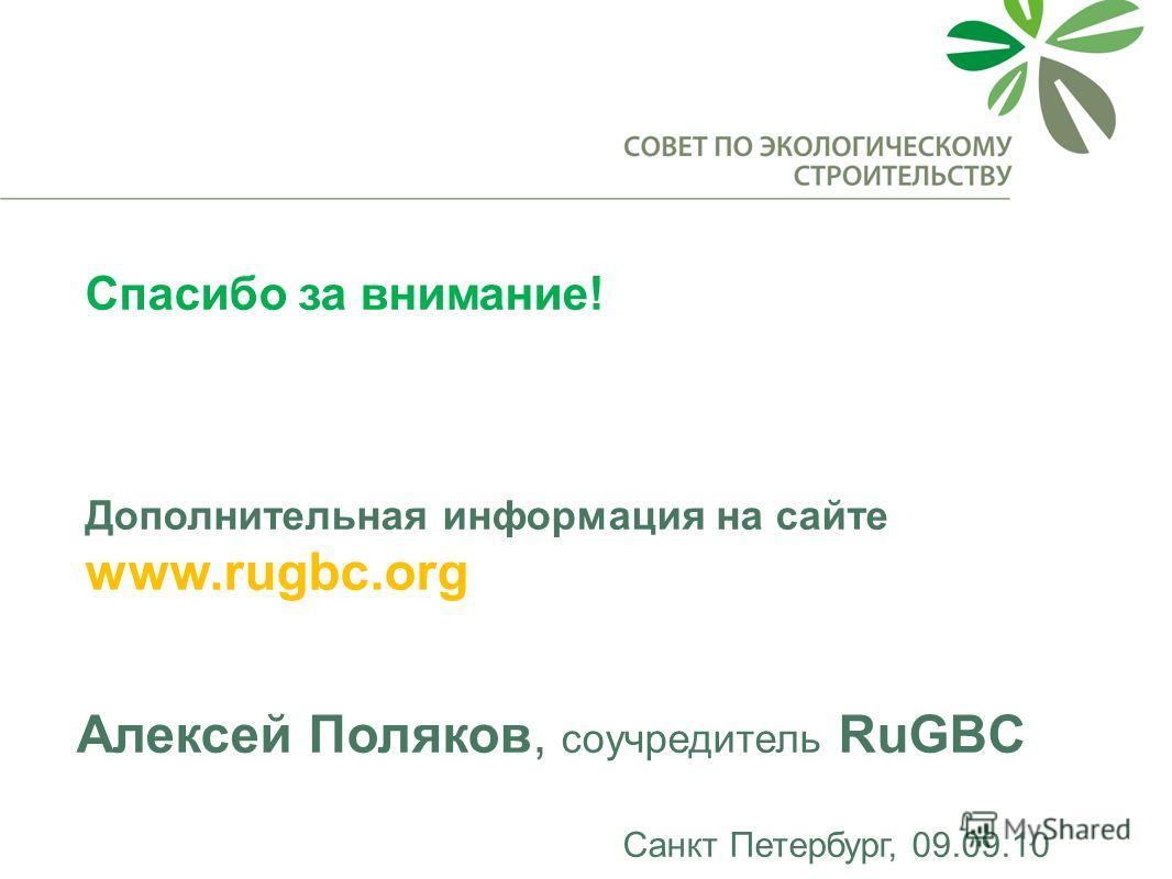 Спасибо за внимание! Дополнительная информация на сайте www.rugbc.org Алексей Поляков, соучредитель RuGBC Санкт Петербург, 09.09.10