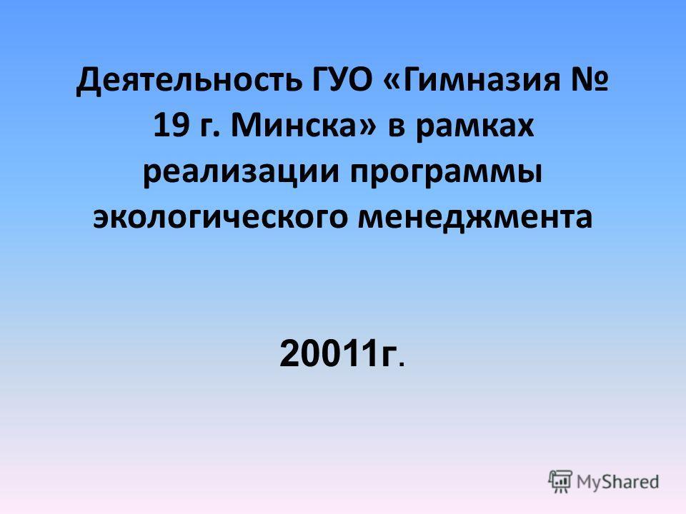 Деятельность ГУО «Гимназия 19 г. Минска» в рамках реализации программы экологического менеджмента 20011г.