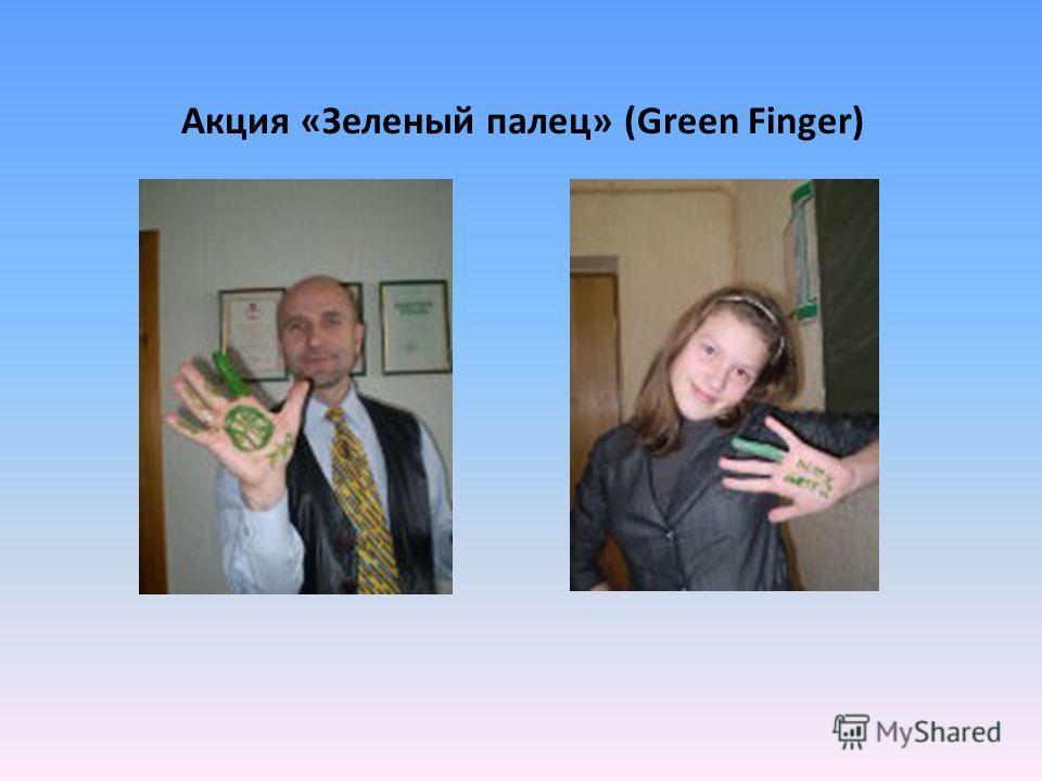 Акция «Зеленый палец» (Green Finger)