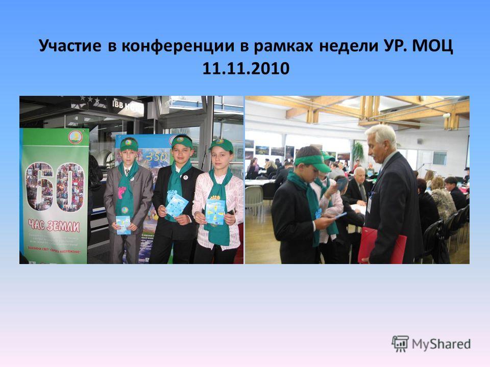 Участие в конференции в рамках недели УР. МОЦ 11.11.2010