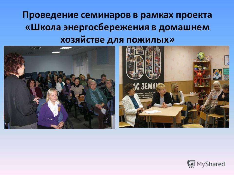 Проведение семинаров в рамках проекта «Школа энергосбережения в домашнем хозяйстве для пожилых»