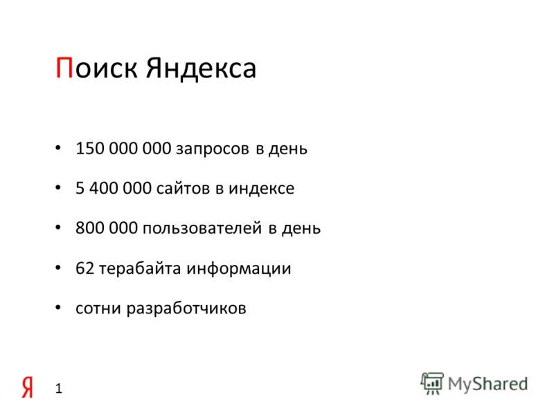Я.Субботник, Санкт-Петербург, 26-12 2011 инженер по тестированию Ерошенко Артем Поиск багов в поиске инженер по тестированию Селиверстов Станислав