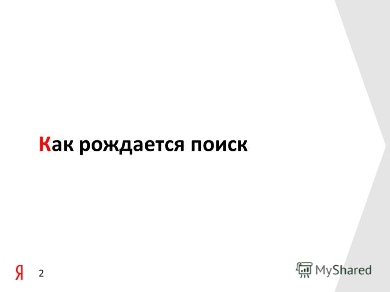 Поиск Яндекса 150 000 000 запросов в день 5 400 000 сайтов в индексе 800 000 пользователей в день 62 терабайта информации сотни разработчиков 1