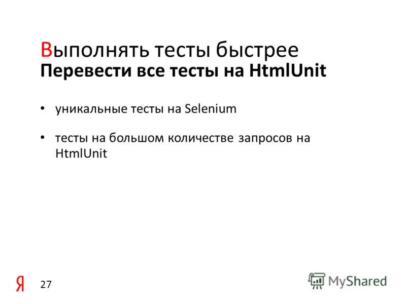 HtmlUnit to? Selenium Выполнять тесты быстрее 26