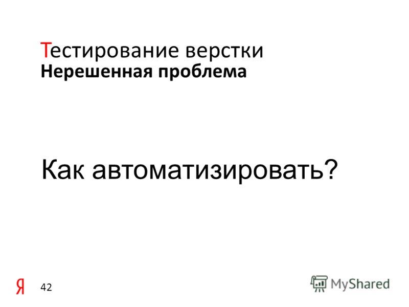 А/Б тестирование Тестирование верстки 41