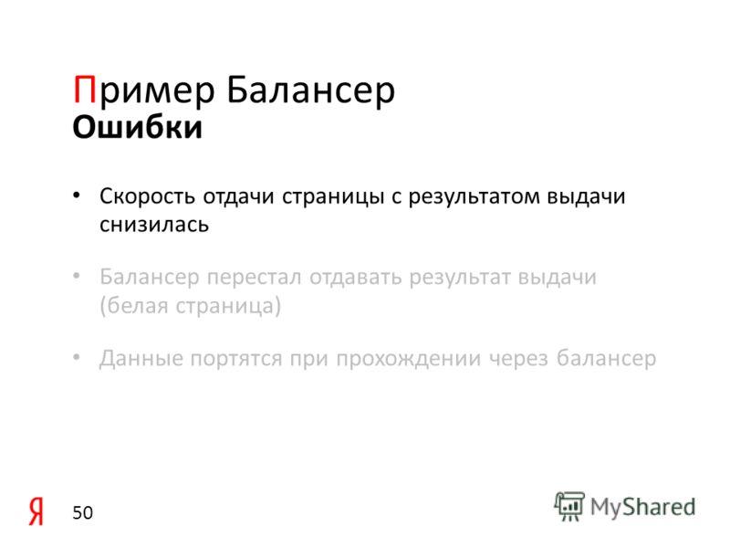 Пример Балансер 49 HTTP-Балансер IP-Балансер HTTP-Балансер Поисковый кластер Верхний поиск