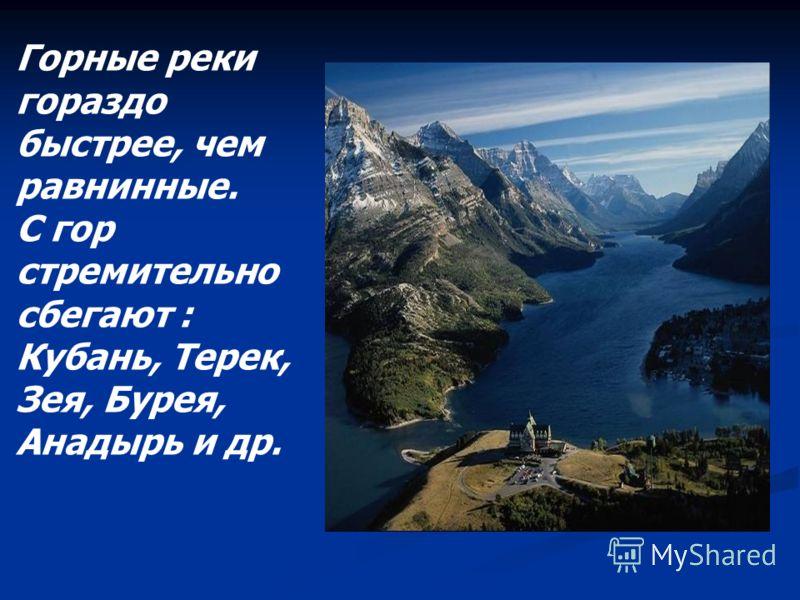 Равнинные реки текут спокойно, плавно на широких равнинах. Среди них нам известны : Волга с притоками, Онега, Северная Двина, Печора, Нева, Дон, Обь с Иртышом.