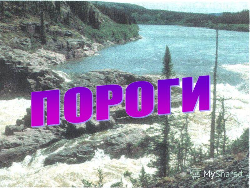 Горные реки гораздо быстрее, чем равнинные. С гор стремительно сбегают : Кубань, Терек, Зея, Бурея, Анадырь и др.