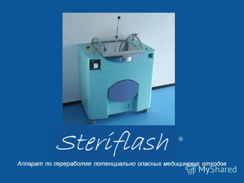 Аппарат по переработке потенциально опасных медицинских отходов