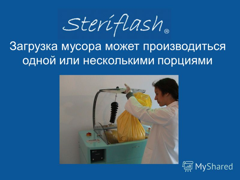Загрузка мусора может производиться одной или несколькими порциями