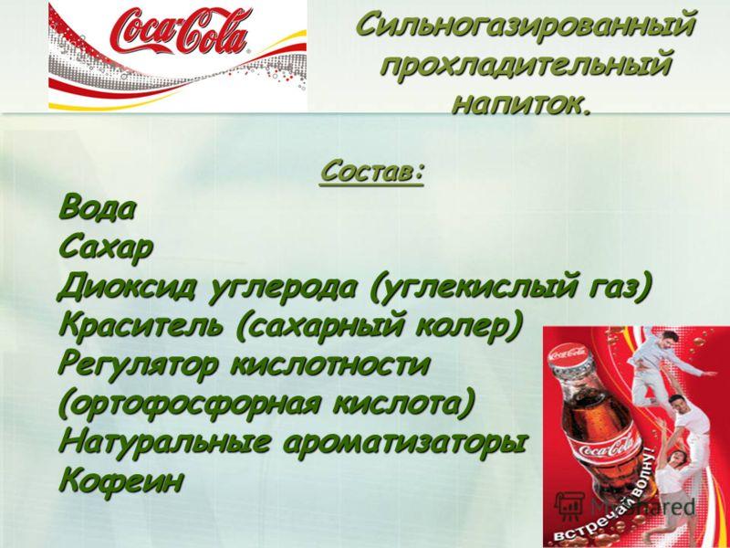 Сильногазированныйпрохладительныйнапиток.Состав:ВодаСахар Диоксид углерода (углекислый газ) Краситель (сахарный колер) Регулятор кислотности (ортофосфорная кислота) Натуральные ароматизаторы Кофеин