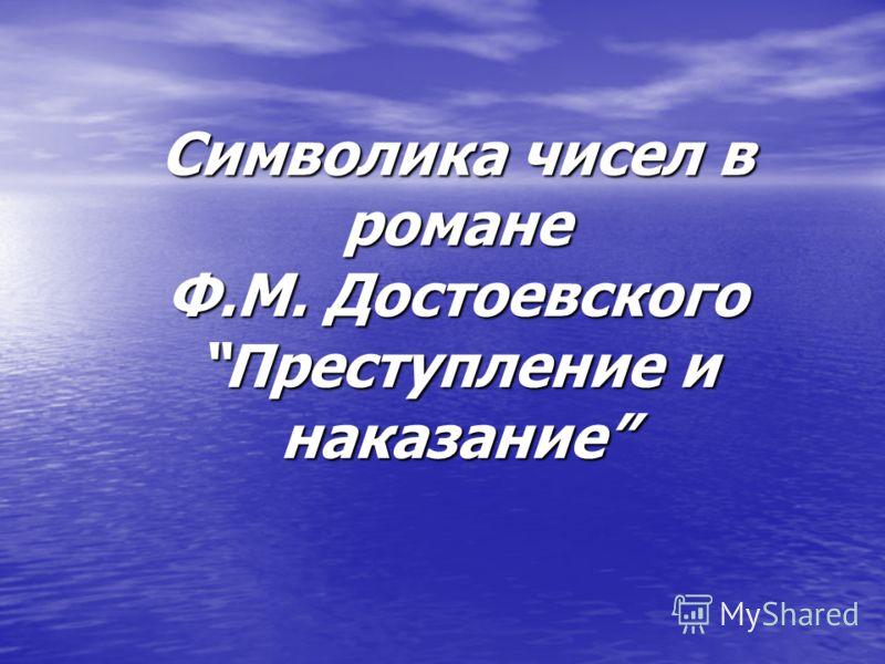 Символика чисел в романе Ф.М. ДостоевскогоПреступление и наказание