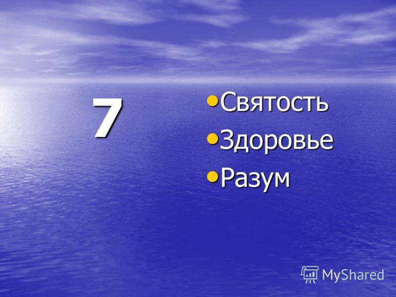 7 Святость Святость Здоровье Здоровье Разум Разум