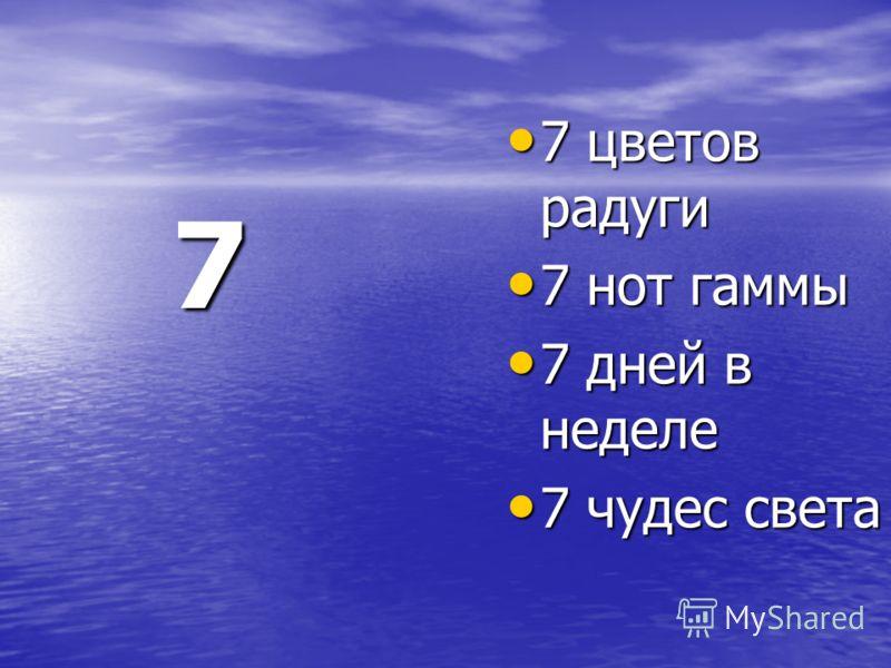 7 7 цветов радуги 7 цветов радуги 7 нот гаммы 7 нот гаммы 7 дней в неделе 7 дней в неделе 7 чудес света 7 чудес света