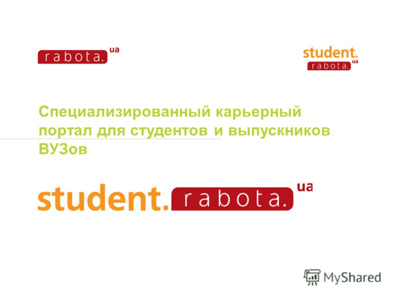 Специализированный карьерный портал для студентов и выпускников ВУЗов