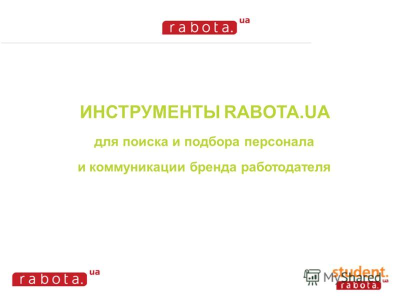 ИНСТРУМЕНТЫ RABOTA.UA для поиска и подбора персонала и коммуникации бренда работодателя