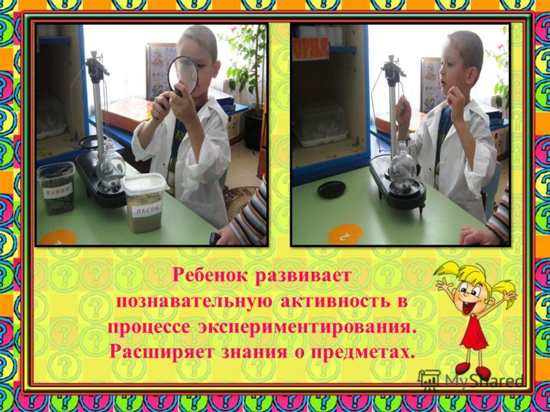 НОД группы «Солнышко» в области «познание» НОД «Воздух и вода» Эксперимент с воздухом (воздух есть везде) Эксперимент с камнем и деревянным бруском Эксперимент с водой (есть ли у воды цвет, есть ли вкус) Руководитель: Каткова О.М. НОД «Школа волшебст