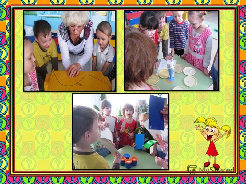 Ребенок развивает познавательную активность в процессе экспериментирования. Расширяет знания о предметах.