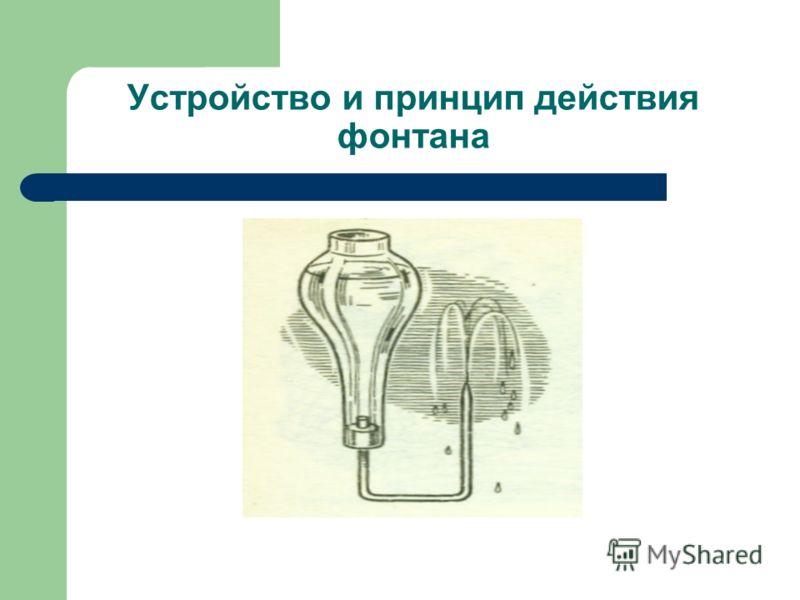 Устройство и принцип действия фонтана
