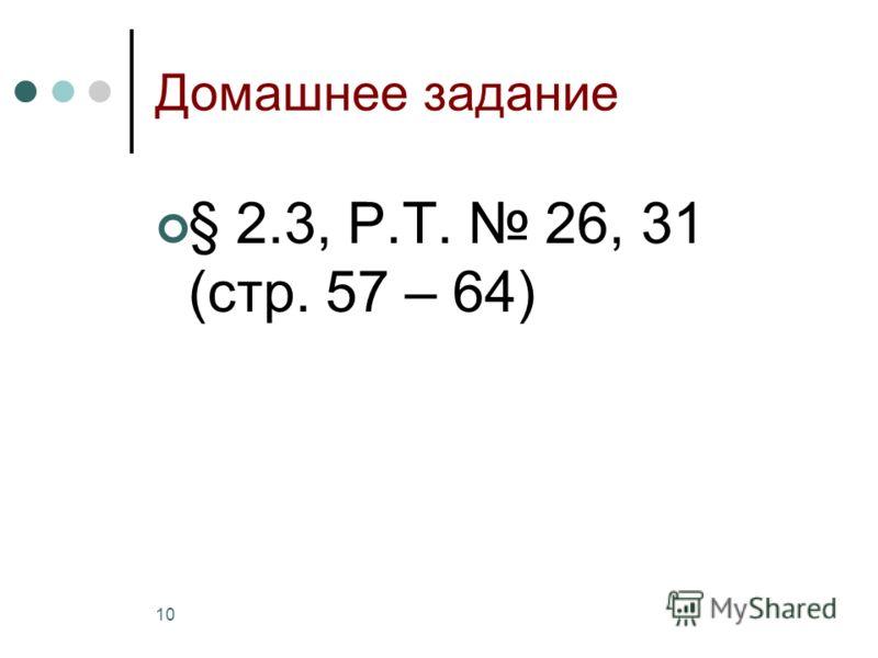 10 Домашнее задание § 2.3, Р.Т. 26, 31 (стр. 57 – 64)