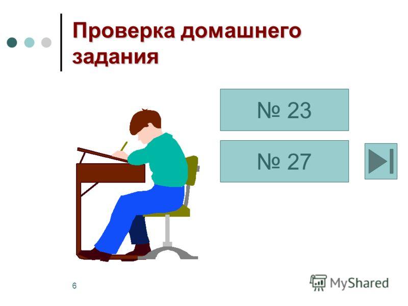 6 Проверка домашнего задания 23 27