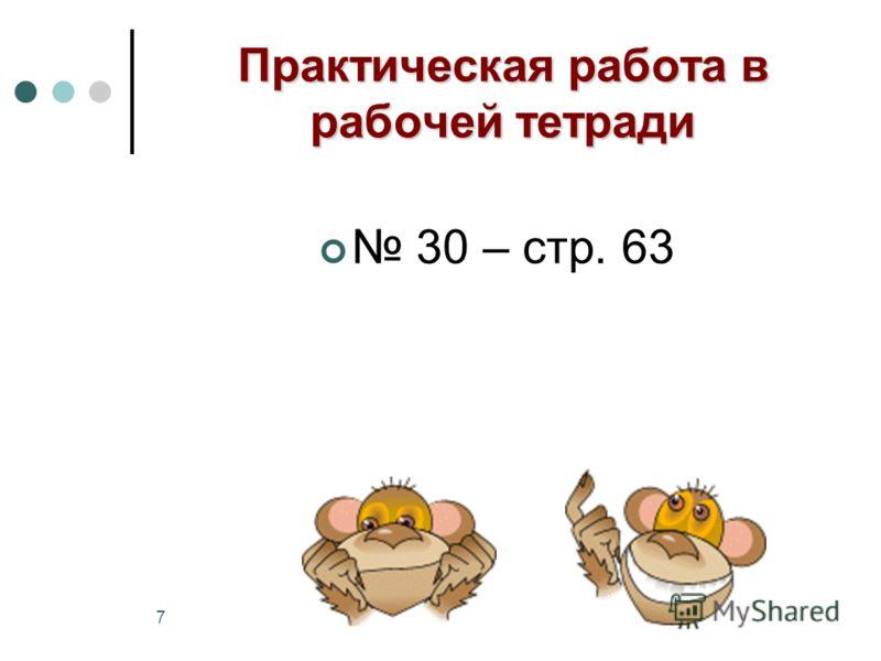 7 Практическая работа в рабочей тетради 30 – стр. 63