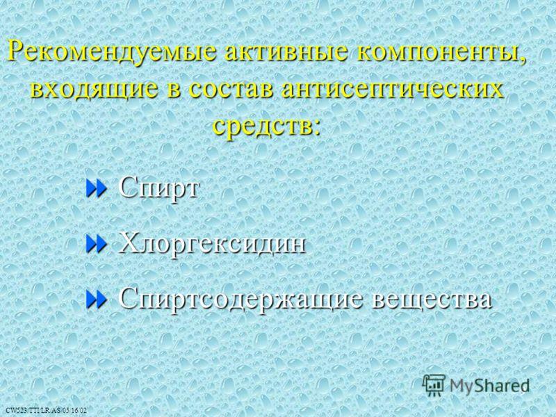 CW523/TTI/LR/AS/05/16/02 Рекомендуемые активные компоненты, входящие в состав антисептических средств: Спирт Спирт Хлоргексидин Хлоргексидин Спиртсодержащие вещества Спиртсодержащие вещества 9