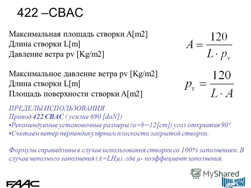 ПРЕДЕЛЫ ИСПОЛЬЗОВАНИЯ Привод 422 CBAC ( усилие 690 [daN]) Рекомендуемые установочные размеры (a=b=12[cm]) угол открытия 90° Считаем ветер перпендикулярным плоскости закрытой створки. Формулы справедливы в случае использования створки со 100% заполнен