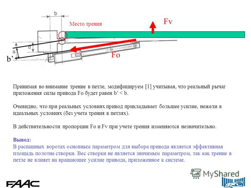 Принимая во внимание трение в петле, модифицируем [1] учитывая, что реальный рычаг приложения силы привода Fo будет равен b < b. Очевидно, что при реальных условиях привод прикладывает большее усилие, нежели в идеальных условиях (без учета трения в п