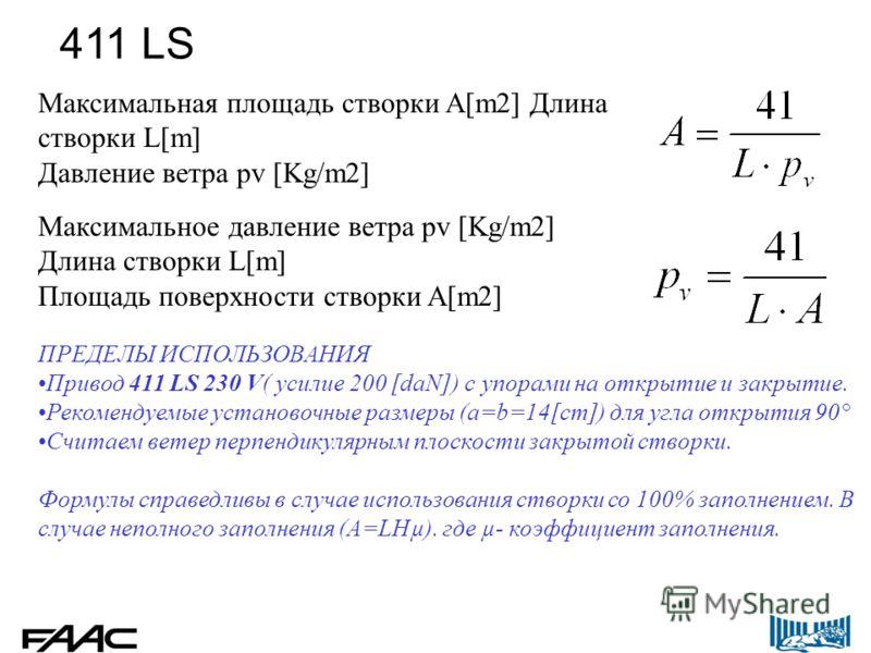ПРЕДЕЛЫ ИСПОЛЬЗОВАНИЯ Привод 411 LS 230 V( усилие 200 [daN]) с упорами на открытие и закрытие. Рекомендуемые установочные размеры (a=b=14[cm]) для угла открытия 90° Считаем ветер перпендикулярным плоскости закрытой створки. Формулы справедливы в случ